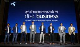 เปิดตัว dtac Business จัดทัพ 3 ฮีโร่โซลูชัน ช่วยผู้ประกอบการทำธุรกิจได้อย่างสบายใจแม้ในสถานการณ์
