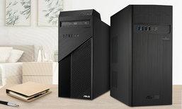 ASUS เปิดตัว ASUS S300TA และ S425MC คอมพิวเตอร์ตั้งโต๊ะที่ตอบโจทย์ทุกสิ่ง รวมถึงราคา