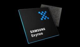 Samsung เผย Exynos 1000 ที่กำลังจะออกมาใหม่ จะแรงกว่าขุมพลังจาก Qualcomm Snapdragon 875 อีก
