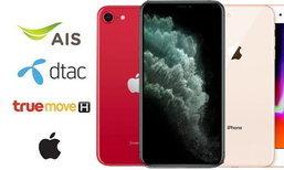 สรุปราคา iPhone ที่มีจำหน่ายในประเทศไทยประจำเดือน กันยายน เริ่มต้น 1,990 บาท