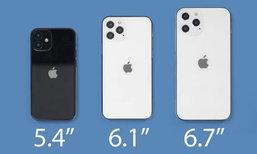 ลือ iPhone 12 ร่างเล็กสุดอาจจะใช้ชื่อว่า iPhone 12 Mini แน่นอน