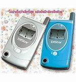 Distar D602C