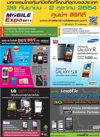 Thailand Mobile Expo 2011