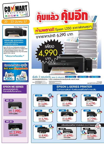 โปรโมชั่นโบรชัวร์ราคา Commart 2014