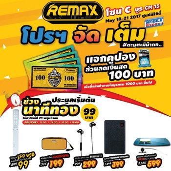 รวมโปรโมชั่นเด็ดในงาน Thailand Mobile Expo 2017 Hi-End