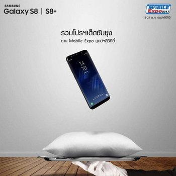โปรโมชั่นเด็ด Samsung ที่งาน Thailand Mobile Expo 2017
