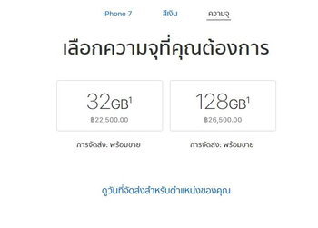 ราคา iPhone 7 .น Apple Online Store Thailand