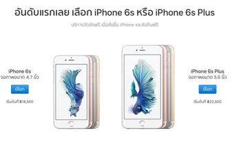 iPhone 6s / iPhone 6s Plus