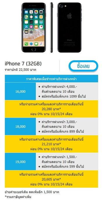 โปรโมชั่น iPhone 7 / iPhone 7 Plus