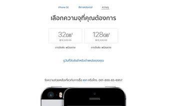 ราคา iPhone SE บน Apple Online Store