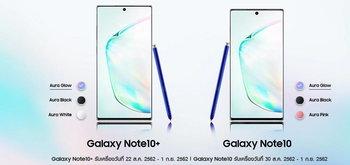 ราคา Samsung Galaxy Note 10 ในประเทศไทย พร้อมโปรโมชั่น