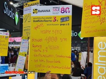ป้ายโปรโมชั่นงาน Thailand Mobile Expo 2020 ชุดที่ 2