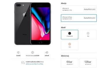 ราคา iPhone จาก Apple Online Store