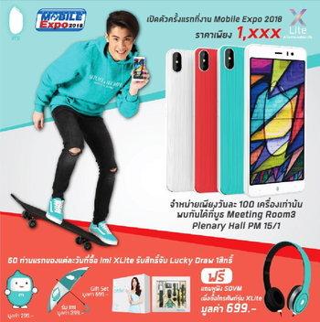 โปรโมชั่นในงาน Thailand Mobile Expo 2018 Hi-End