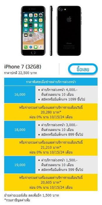 โปรโมชั่น และ ราคา iPhone 7