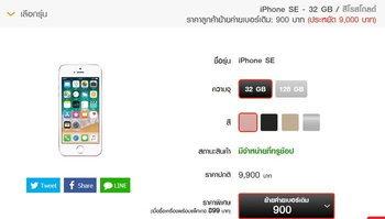 ราคา iPhone SE จาก Truemove H