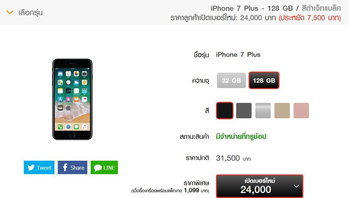 ราคา iPhone 7 และ iPhone 7 Plus Truemove H