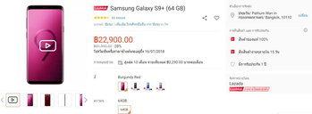 โปรโมชั่น Samsung Galaxy S9+