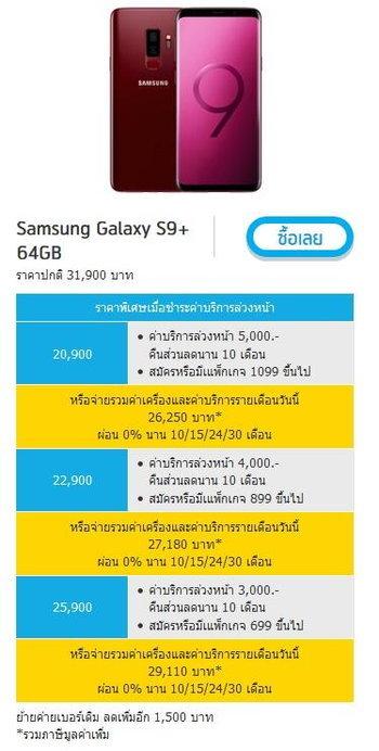 โปรโมชั่น Samsung Galaxy S9 / S9+