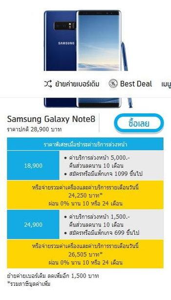 โปรโมชั่น Samsung Galaxy Note 8