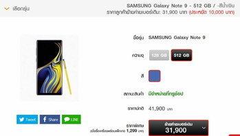 ราคาของ Samsung Galaxy Note 9 ความจุ 512GB