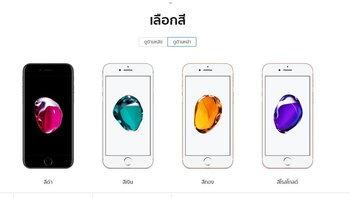 iPhone 7 / iPhone 7 Plus