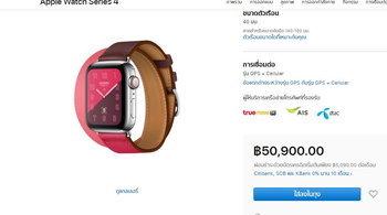 ราคา Apple Watch Series 4