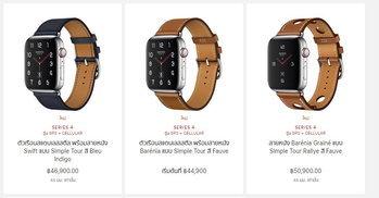 ราคา Apple Watch