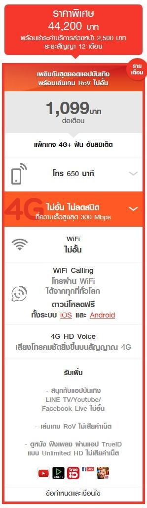 โปรโมชั่น iPhone