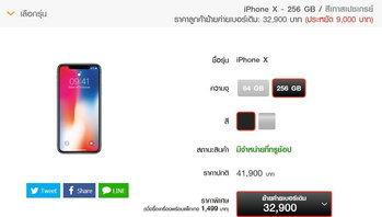 โปรโมชั่น iPhone X