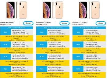 โปรโมชั่น iPhone XS, XS Max และ XR