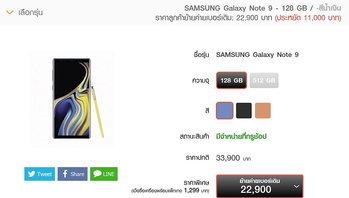 โปรโมชั่น Samsung Galaxy Note 9