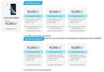 ราคา iPhone dtac