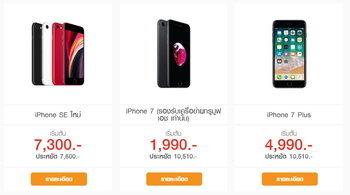 ราคา iPhone Truemove H