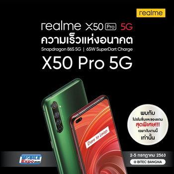 โบรชัวร์เรียกน้ำย่อย Thailand Mobile expo 2020