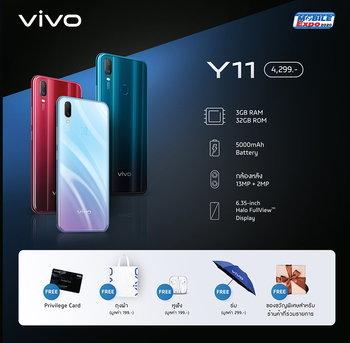 โปรโมชั่น Vivo ในงาน TME 2020