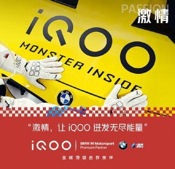 iQOO X BMW M Motorsport