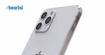 ลือ เปิดตัว iPhone 12 กลางเดือนตุลาคมนี้ Apple Watch และ iPad เปิดตัวต้นเดือนหน้า