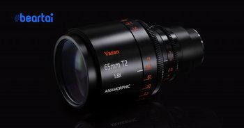 เปิดตัว Vazen 65mm T2 18x เลนส์ anamorphic สำหรับกล้อง Micro Four Thirds