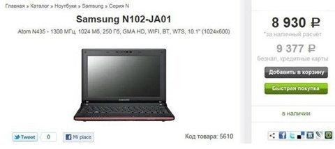 Samsung N102 netbook ราคาเบาๆพร้อมสั่งจอผ่าน Online
