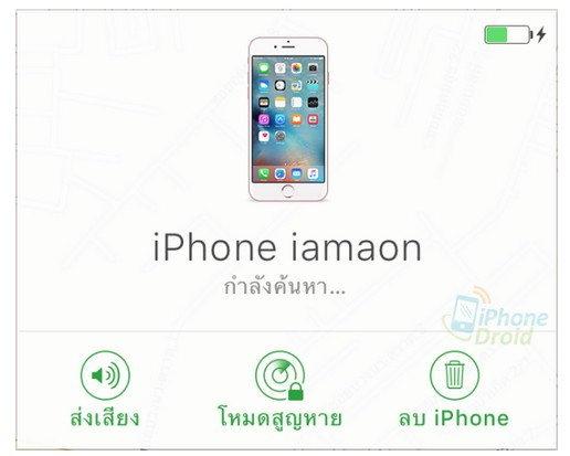 eraseiPhone