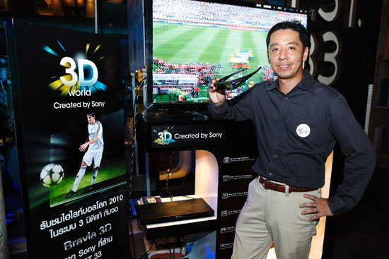 3D TV booth