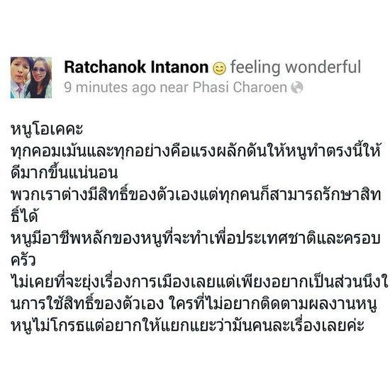 ratchanok-answer