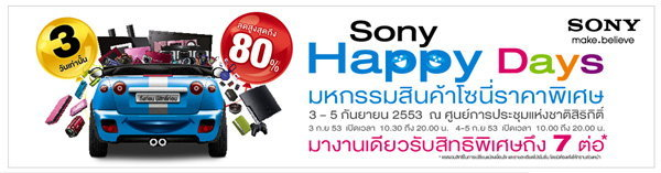 Sony Happy Days