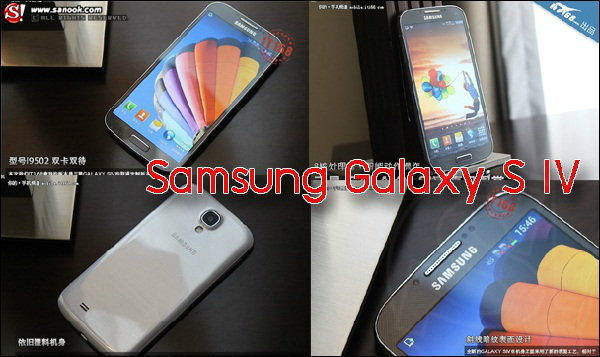 ราคา Galaxy S4