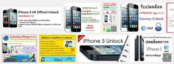 unlock-iphone-service