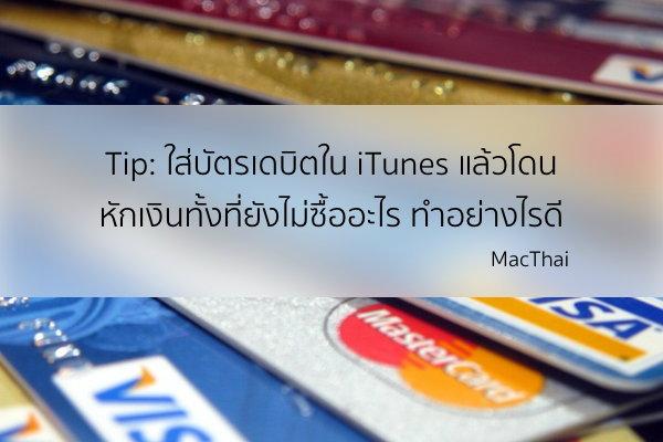 debit-itunes-macthai