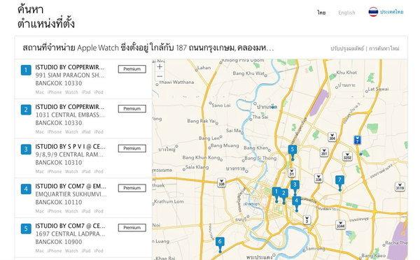 apple-watch-istudio-confirm-11-branch-map