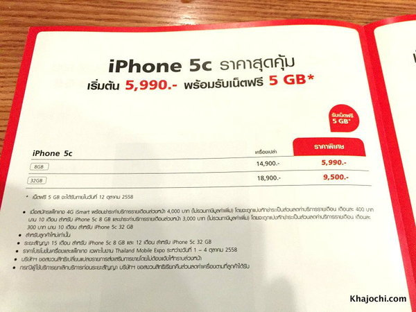 macthai-thailand-mobile-expo-promotion-truemove-h-ais-dtac-iphone-ipad-010