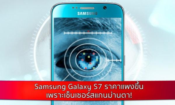 Galaxy S7 Iris Scan